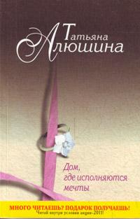 Дом, где исполняются мечты - Татьяна Алюшина