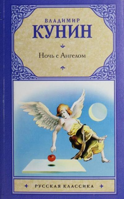 Кунин Владимир - Ночь с ангелом