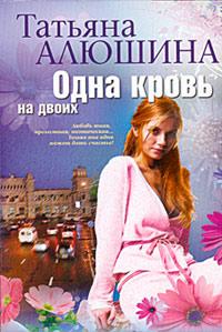 Одна кровь на двоих - Татьяна Алюшина