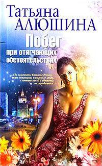 Побег при отягчающих обстоятельствах - Татьяна Алюшина
