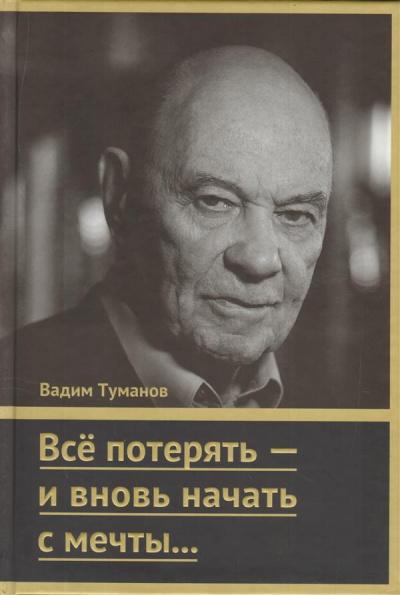 Туманов Вадим - Все потерять - и вновь начать с мечты...