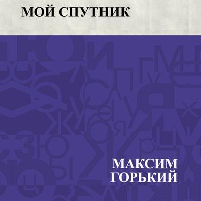 Горький Максим - Мой спутник