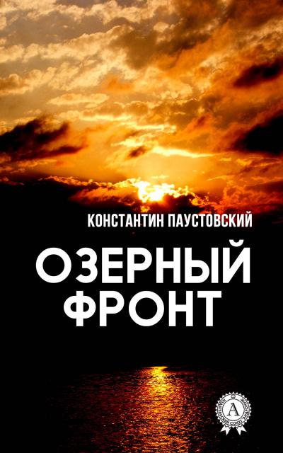 Паустовский Константин - Озерный фронт
