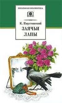 Паустовский Константин - Заячьи лапы
