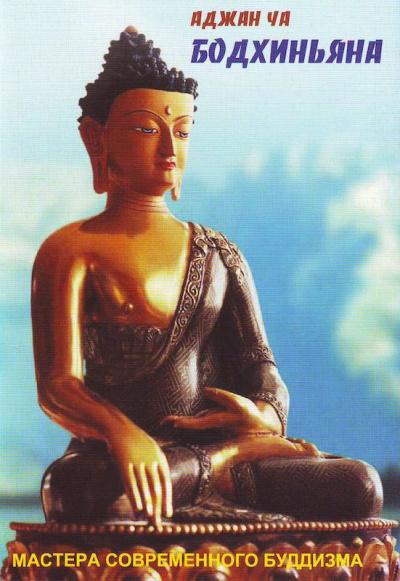 Аджан Чаа - Бодхиньяна