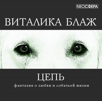Блаж Виталика - Цепь