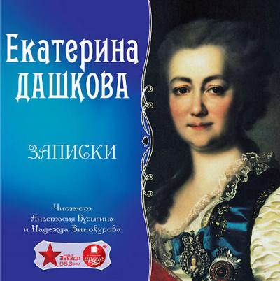 Дашкова Екатерина - Записки