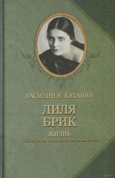 Катанян Василий - Лиля Брик. Жизнь