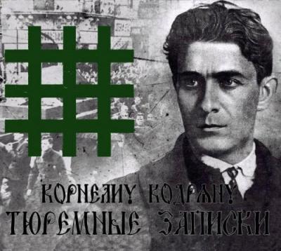 Кодряну Корнелиу - Тюремные записки