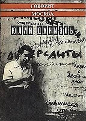Даниэль Юлий - Говорит Москва