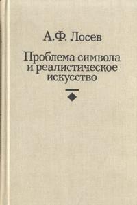 Лосев Алексей - Проблема символа и реалистическое искусство