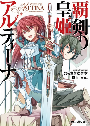 Мурасаки Юкия - Алтина - Принцесса меча