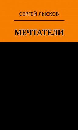 Лысков Сергей - Рай и ад на четвёртой планете от Солнца
