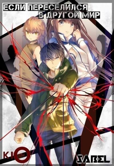 Хирукума - Если переселился в другой мир