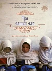 Мортенсон Грег, Релин Дэвид - Три чашки чая