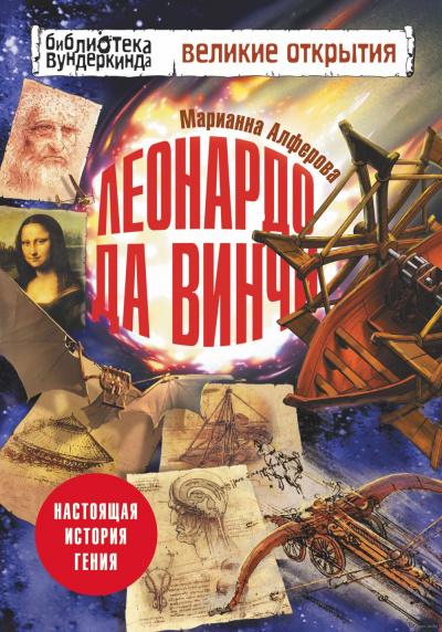 Алфёрова Марианна - Леонардо да Винчи. Настоящая история гения