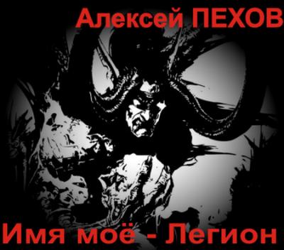 Пехов Алексей - Имя мое - Легион