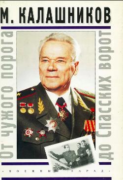 Калашников Михаил - От чужого порога до Спасских ворот
