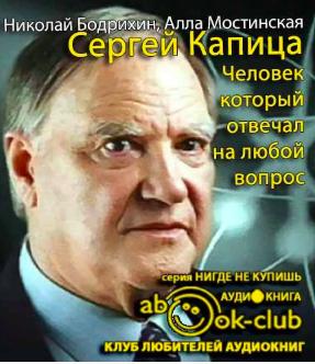 Бодрихин Николай, Мостинская Алла - Сергей Капица. Человек, который отвечал на любой вопрос