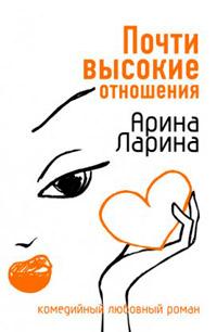 Почти высокие отношения - Арина Ларина