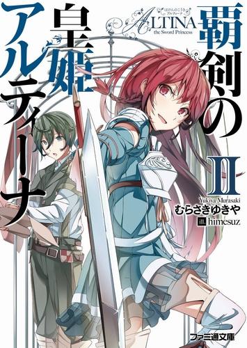 Мурасаки Юкия - Алтина - Принцесса меча 2