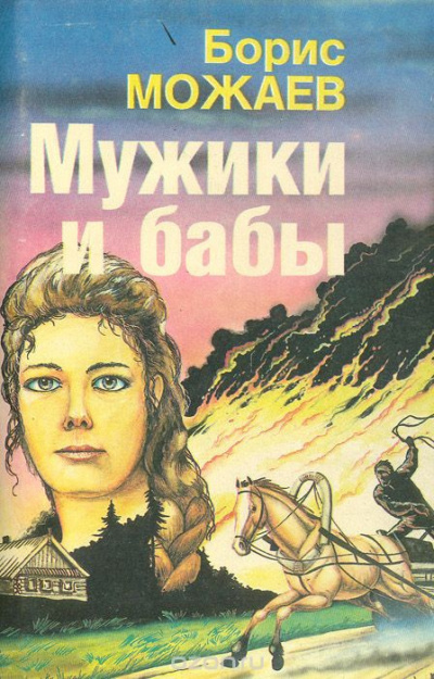 Можаев Борис - Мужики и бабы. Книга 1