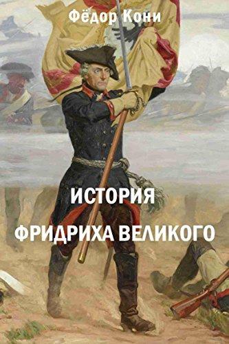 Кони Фёдор - История Фридриха Великого