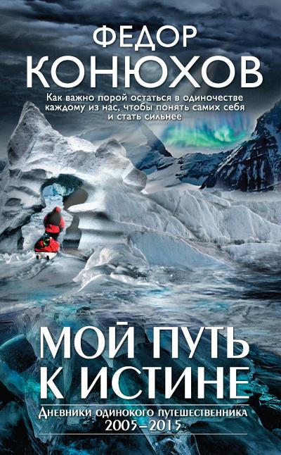 Конюхов Фёдор - Мой путь к истине