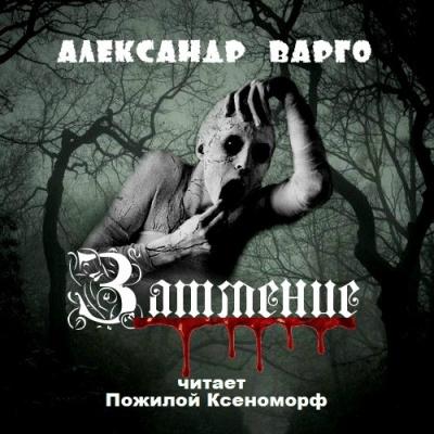 Варго Александр - Затмение