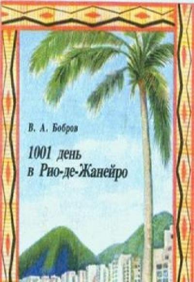 Бобров Владимир - 1001 день в Рио-де-Жанейро