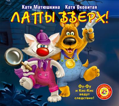 Матюшкина Екатерина, Оковитая Екатерина - Лапы вверх!