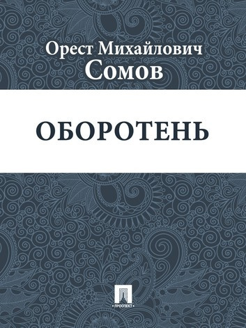Сомов Орест - Оборотень