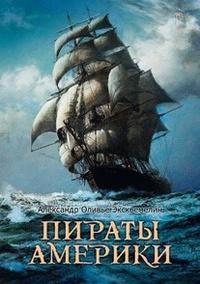 Эксквемелин Александр - Пираты Америки