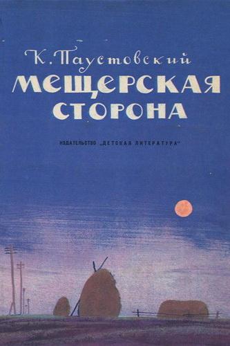Паустовский Константин - Мещерская сторона