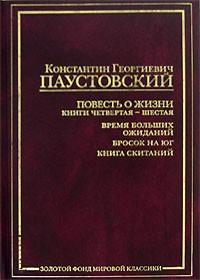 Паустовский Константин - Повесть о жизни. Книги 4-6