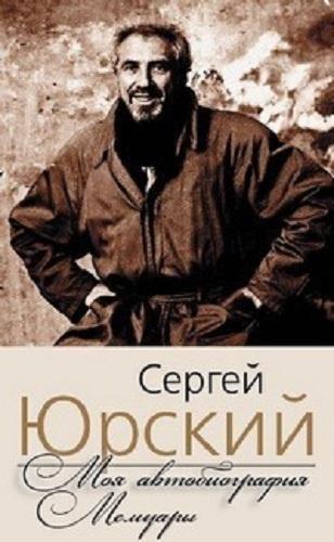 Юрский Сергей - Моя автобиография. Мемуары