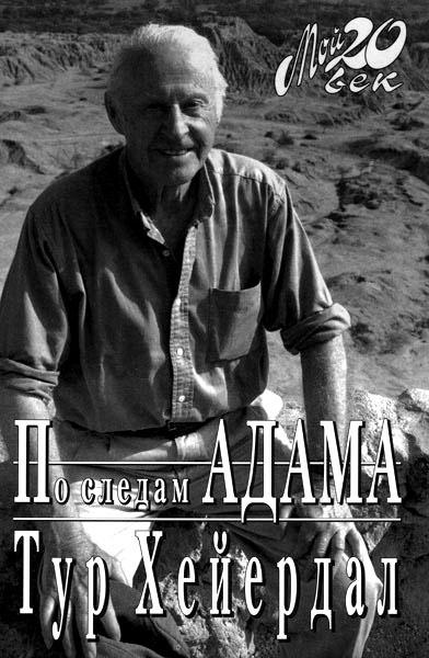 Хейердал Тур - По следам Адама