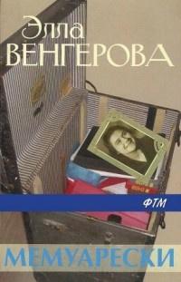Венгерова Элла - Мемуарески