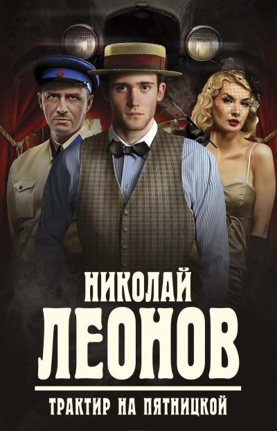 Леонов Николай - Трактир на Пятницкой