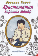 Гашек Ярослав - Хрестоматия хороших манер