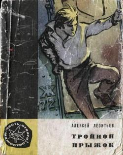 Леонтьев Алексей - Тройной прыжок