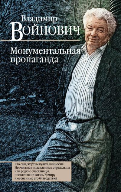 Войнович Владимир - Монументальная пропаганда