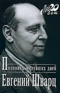 Шварц Евгений - Позвонки минувших дней