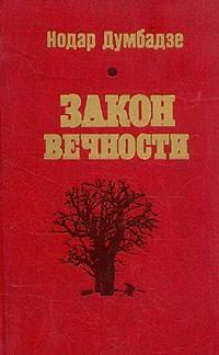 Думбадзе Нодар - Возвращение к жизни