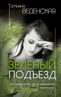 Зеленый подъезд - Татьяна Веденская