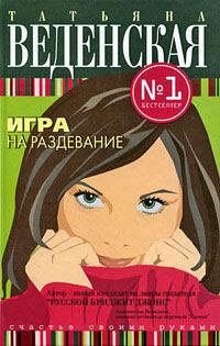 Игра на раздевание [= История одного развода ] - Татьяна Веденская