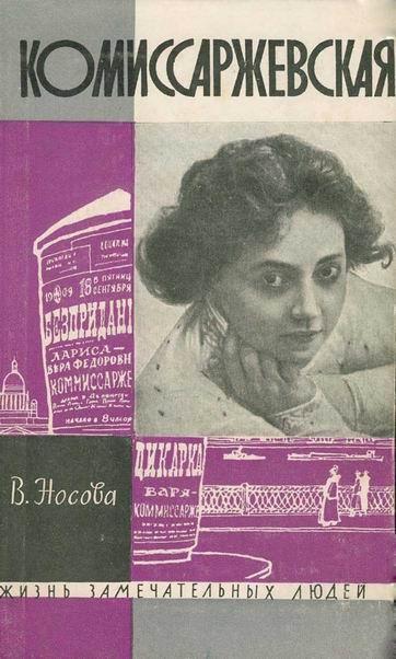 Носова Валерия - Комиссаржевская