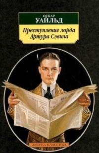 Уайльд Оскар - Преступление лорда Артура Сэвила