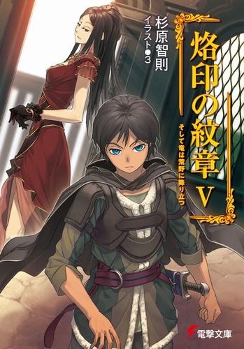 Томонори Сугихара - И затем дракон приземляется в пустыне