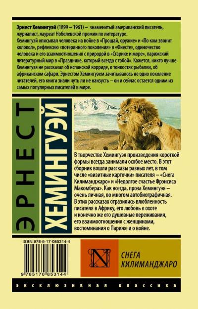 Хемингуэй Эрнест - Снега Килиманджаро